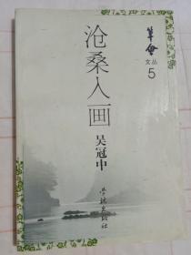 沧桑入画(吴冠中签名)