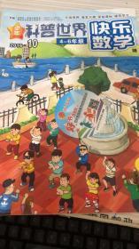 少年科普世界 2016 9 4-6年级快乐数学