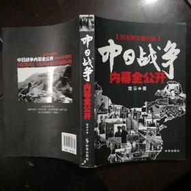 中日战争内幕全公开(纪实图文修订版)
