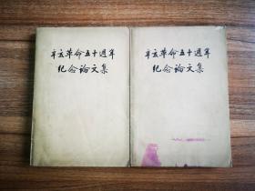 辛亥革命五十周年纪念论文集