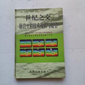 世纪之交软岩工程技术现状与展望(精装.16开)
