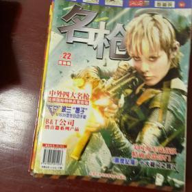 名枪【彩色杂志】3--22卷 缺11、16卷共18本