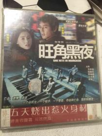 旺角黑夜 精装2碟VCD电影 吴彦祖 张柏芝