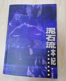 泥石流本纪 北京摇滚见闻录  北京摇滚 中国摇滚 纪实