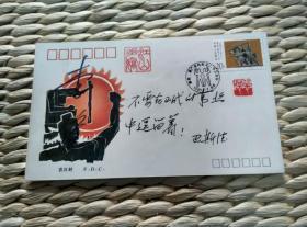 【超珍罕  著名导演 李俊 签名 题词】《陈胜、吴广农民起义二千二百年》纪念邮票 首日封 ==== 1991年