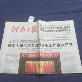 2018.7月1日河南日报
