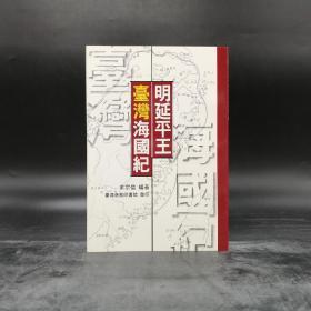 台湾商务版  余宗信《明延平王台湾海国纪》
