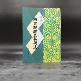 台湾商务版  钱基博《四书解题及其读法》(锁线胶订)