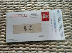 """【超珍罕  评剧""""马派""""艺术创始人 马泰 签名】2003邮政 贺年明信片 ==== 2003年"""