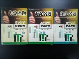 海淀名题   高中数学完全解题 高中物理完全解题 高中化学完全解题   三册合售