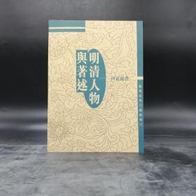 台湾商务版  何冠彪《明清人物与著述》(锁线胶订)