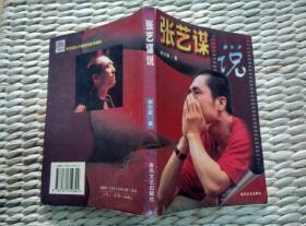 张艺谋说 === 1998年10月 一版一印 50400册
