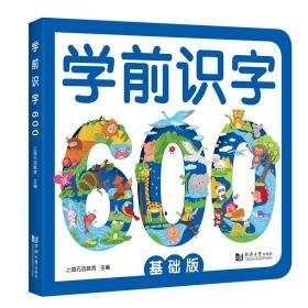 """学前识字600基础版(含300张奖励贴纸)附赠""""有图无图""""切换手卡双语音频儿童学前识字书注"""