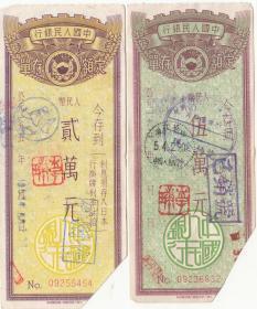 江苏海安50年代人行定额存单2枚(剪角,有装订孔,老币版)