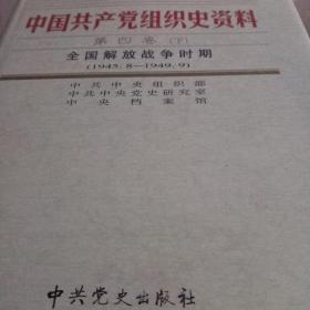 中国共产党组织史资料(下)