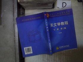 天文学教程 第二版 下册
