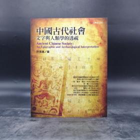 台湾商务版  许进雄《中国古代社会:文字与人类学的透视(修订三版)》(锁线胶订)
