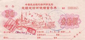 农行扬州支行80年代储蓄存单