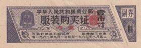 商业部62年(内蒙)服装购买证壹市寸 票证收藏