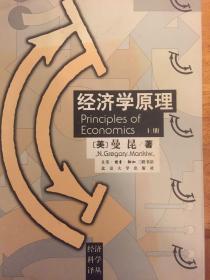 经济学原理 曼昆著