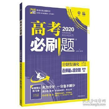 理想树 2018新版 高考必刷题 分题型强化 选择题&填空题 理数 高考二轮复习用书