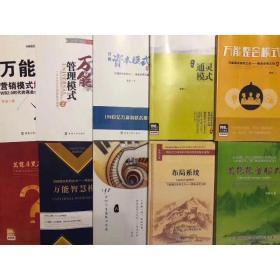 《卧龙先生10本书籍》万能能量模式和布局系统商业实体书