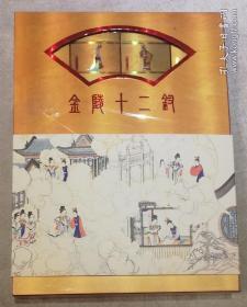 烟标:南京(金陵十二钗)礼品实物烟(清•孙温绘画红楼梦腰带)