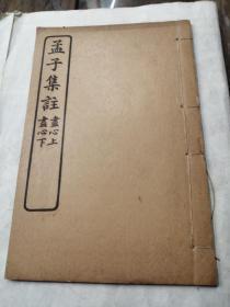 民国23年商务印书馆:《孟子集注》卷七 尽心上下一册 线装 排版铅印(品佳)