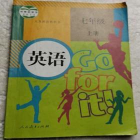 七年级上册英语 7年级上册英语 浙江初中初一课本教材 义务教育教科书 人教版 正版旧书