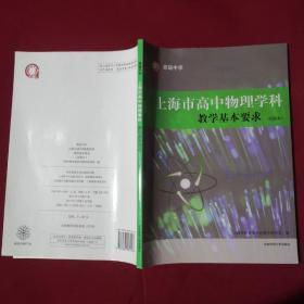 上海市高中物理学科教学基本要求