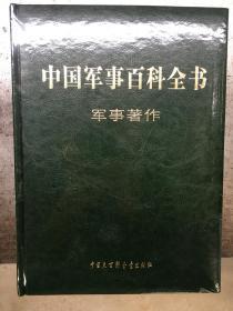 中国军事百科全书 第二版 军事著作