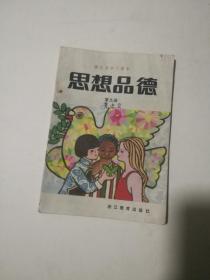 浙江省小学课本(试行本)思想品德第九册