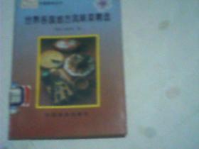 中国美食丛书:世界各国地方风味菜精选  (包括餐前小吃 开胃品43种 鱼及其它海味品48种 家畜类47种 肉类50种 色拉 菜蔬类及开胃小菜59种甜品17种等六章)