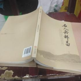 名人与都昌,有刘少奇在1958年7月12日会见都昌参观团的照片,有蔡元培一家的照片,有萤世振手迹照片,请看图