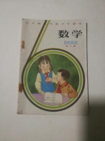 全曰制六年制小学课本第六册试用本