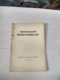 毛泽东同志有关党内两条路线斗争的论述(摘录)