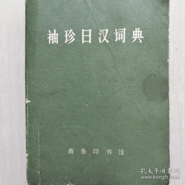 袖珍日汉词典