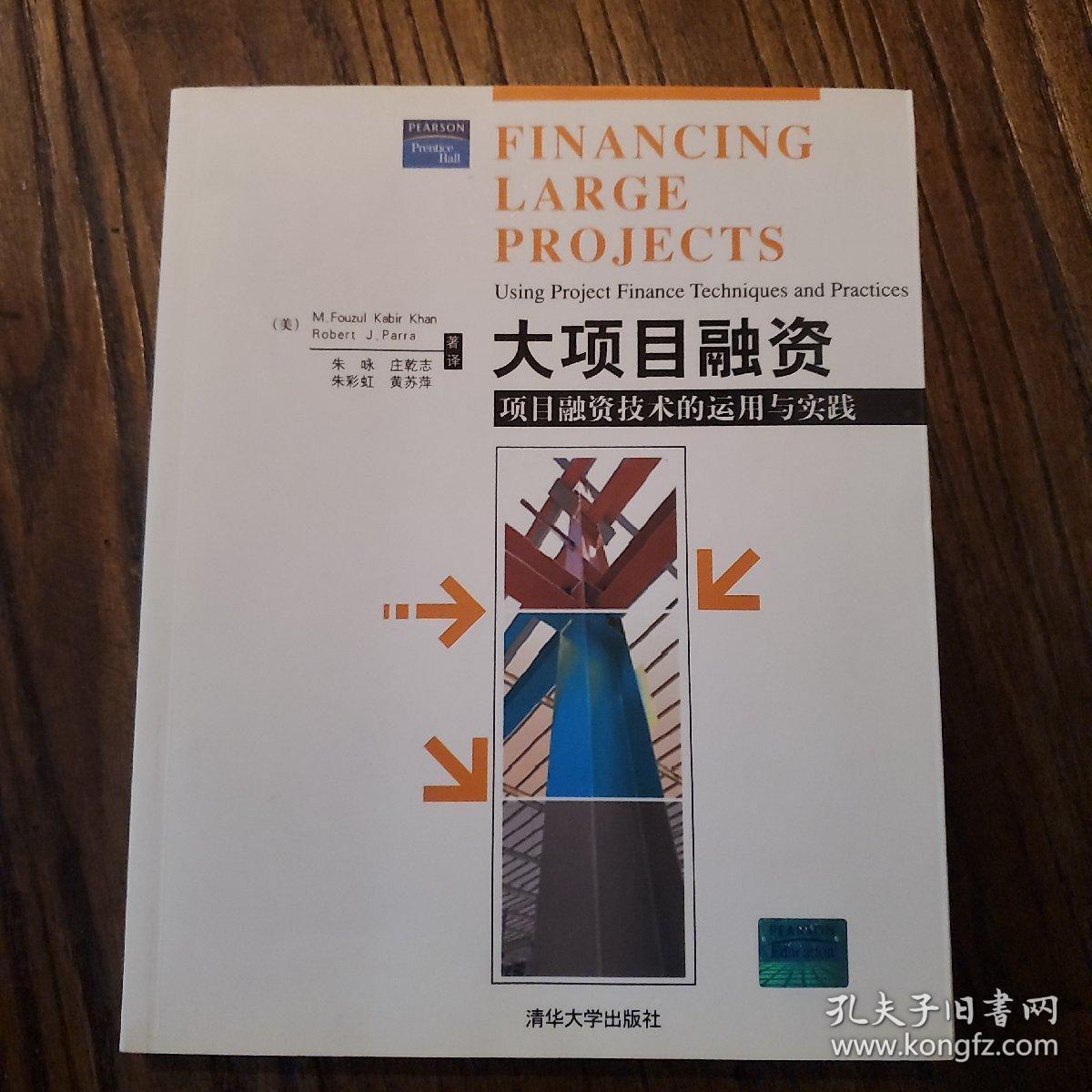 大项目融资:项目融资技术的运用与实践