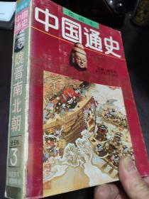 绘画本《中国通史》(3)——魏晋南北朝