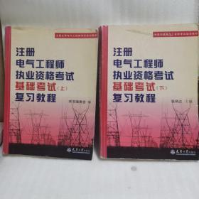 注册电气工程师执业资格考试基础考试(上、下)复习教程书内略有字迹划线