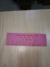 75年  入场卷(广州青年庆祝中华人民共和国成主二十六周年)