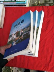 标准韩国语(全三册)