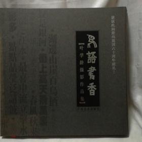 鸟语花香叶学龄摄影作品集[盒装散页]12开本
