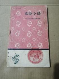 文学小丛书第一辑:离骚今译(1958一版一印5千册)