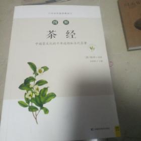 图解茶经(白话版)