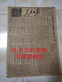 42人民日报52年12月志愿军战斗英雄张渭良,周恩来反对联大通过朝鲜问题决议案,美国轰炸机扫射我军代表团车辆