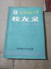 湖南师范大学校友录1938—1988第一册