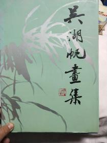 吴湖帆画集(8开精装,,1992年1版3印)