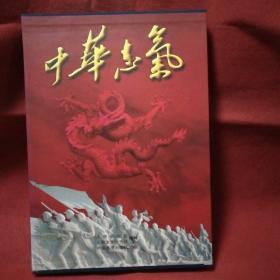 中华志气 人民画报社 中国画报社