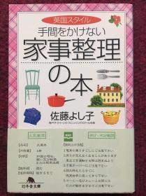 英国スタイル 手间をかけない家事整理の本 (幻冬舎文库) (日本语) 文库